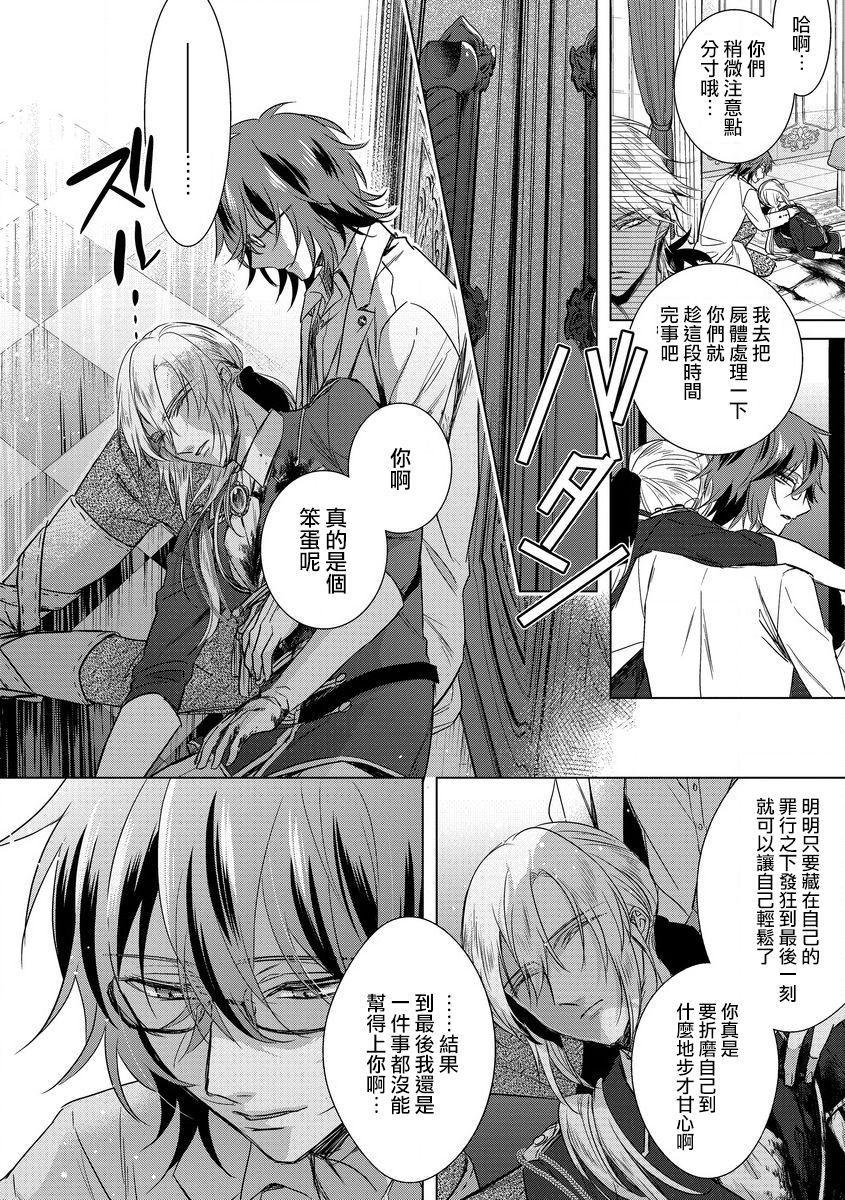 [Saotome Mokono] Kyououji no Ibitsu na Shuuai ~Nyotaika Knight no Totsukitooka~ Ch. 14 [Chinese] [瑞树汉化组] [Digital] 9