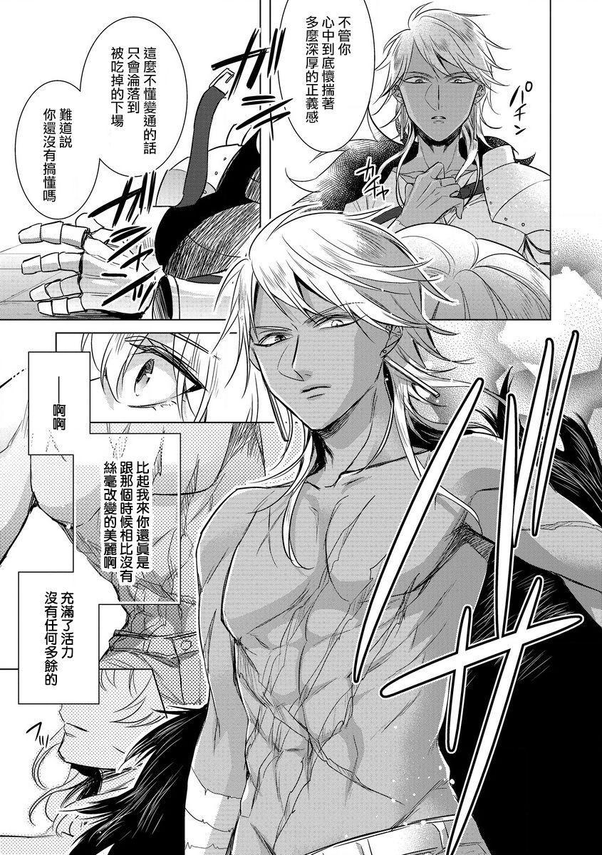 [Saotome Mokono] Kyououji no Ibitsu na Shuuai ~Nyotaika Knight no Totsukitooka~ Ch. 14 [Chinese] [瑞树汉化组] [Digital] 12