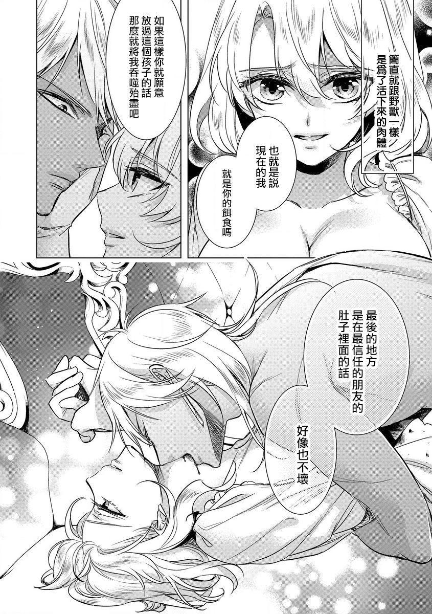 [Saotome Mokono] Kyououji no Ibitsu na Shuuai ~Nyotaika Knight no Totsukitooka~ Ch. 14 [Chinese] [瑞树汉化组] [Digital] 13