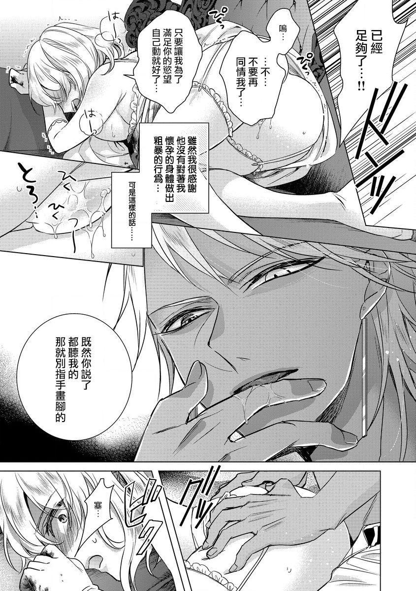 [Saotome Mokono] Kyououji no Ibitsu na Shuuai ~Nyotaika Knight no Totsukitooka~ Ch. 14 [Chinese] [瑞树汉化组] [Digital] 16