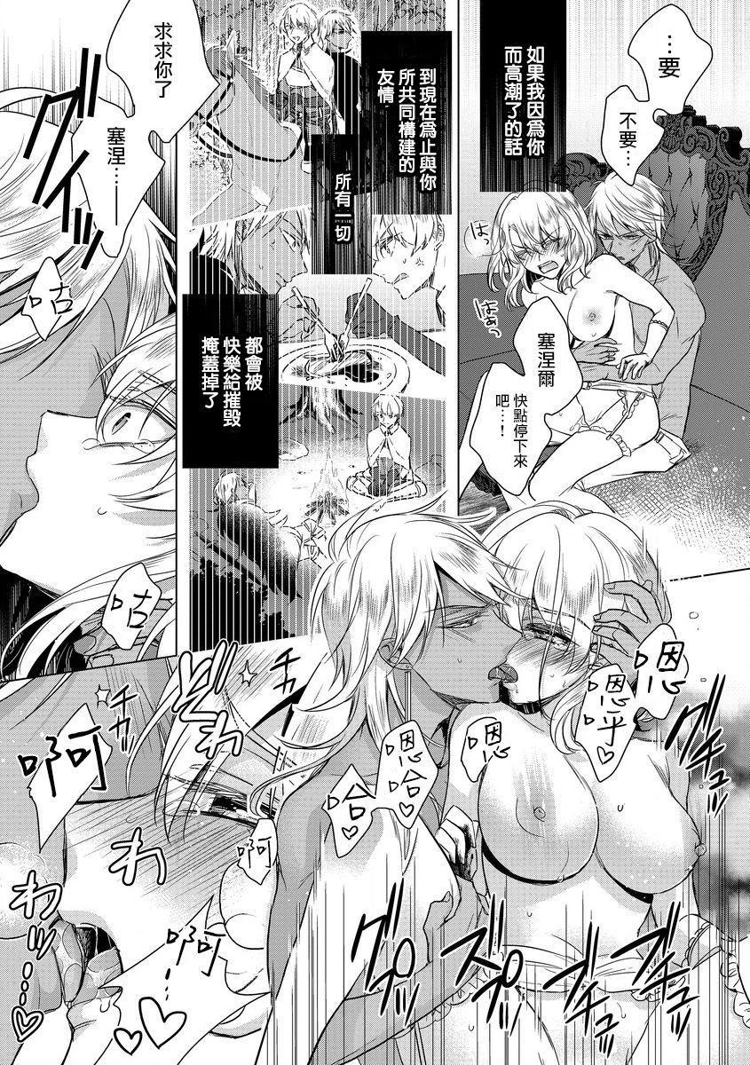[Saotome Mokono] Kyououji no Ibitsu na Shuuai ~Nyotaika Knight no Totsukitooka~ Ch. 14 [Chinese] [瑞树汉化组] [Digital] 22