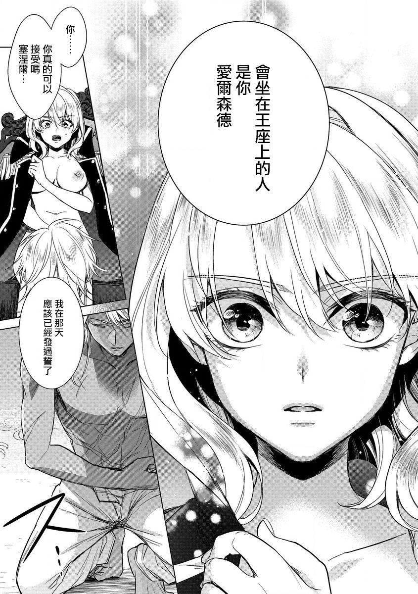 [Saotome Mokono] Kyououji no Ibitsu na Shuuai ~Nyotaika Knight no Totsukitooka~ Ch. 14 [Chinese] [瑞树汉化组] [Digital] 26
