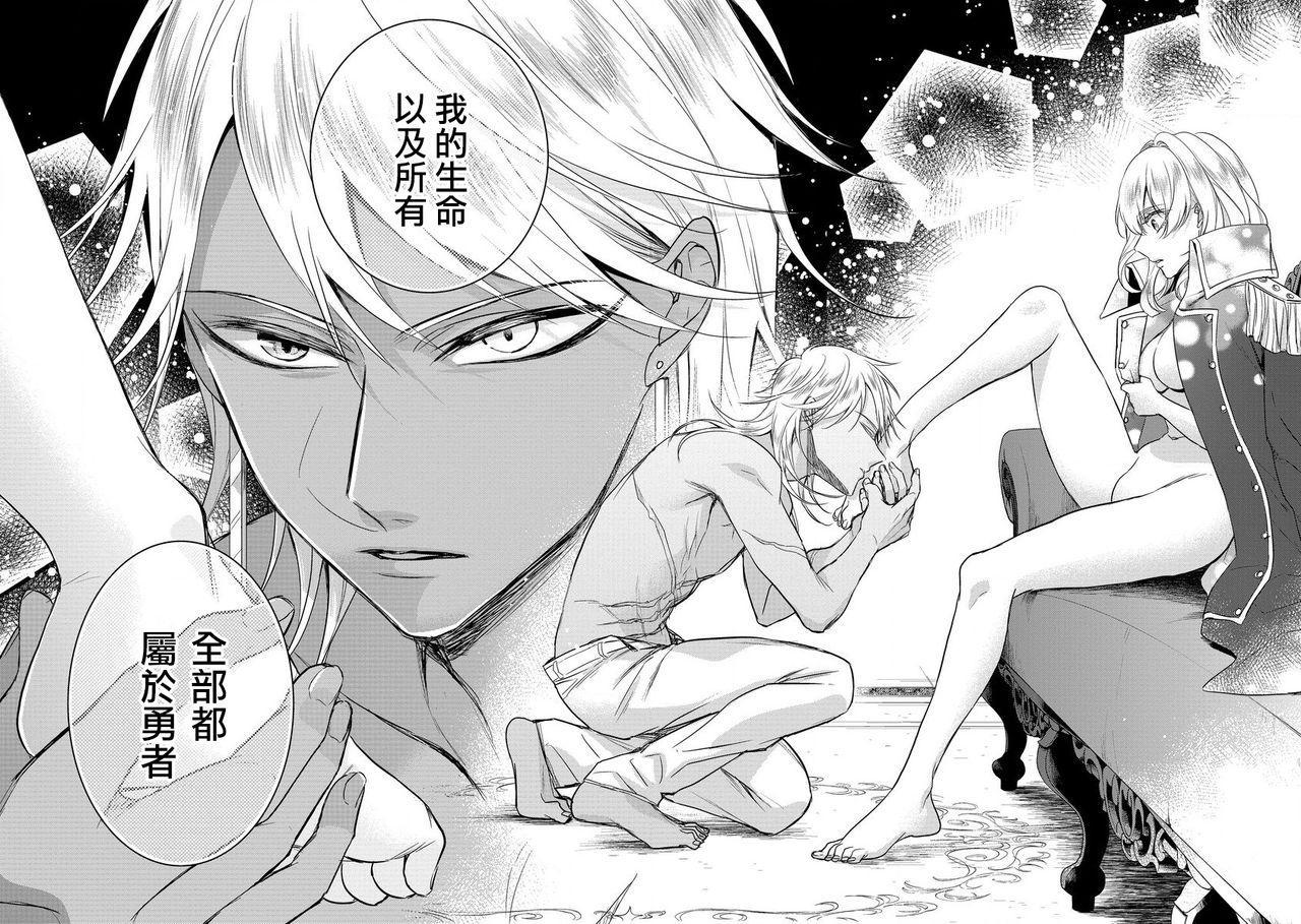 [Saotome Mokono] Kyououji no Ibitsu na Shuuai ~Nyotaika Knight no Totsukitooka~ Ch. 14 [Chinese] [瑞树汉化组] [Digital] 27