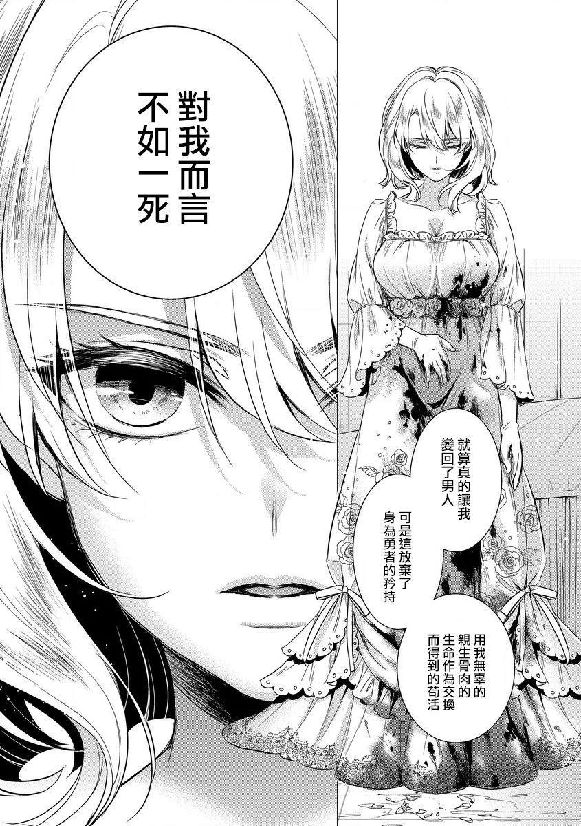 [Saotome Mokono] Kyououji no Ibitsu na Shuuai ~Nyotaika Knight no Totsukitooka~ Ch. 14 [Chinese] [瑞树汉化组] [Digital] 4