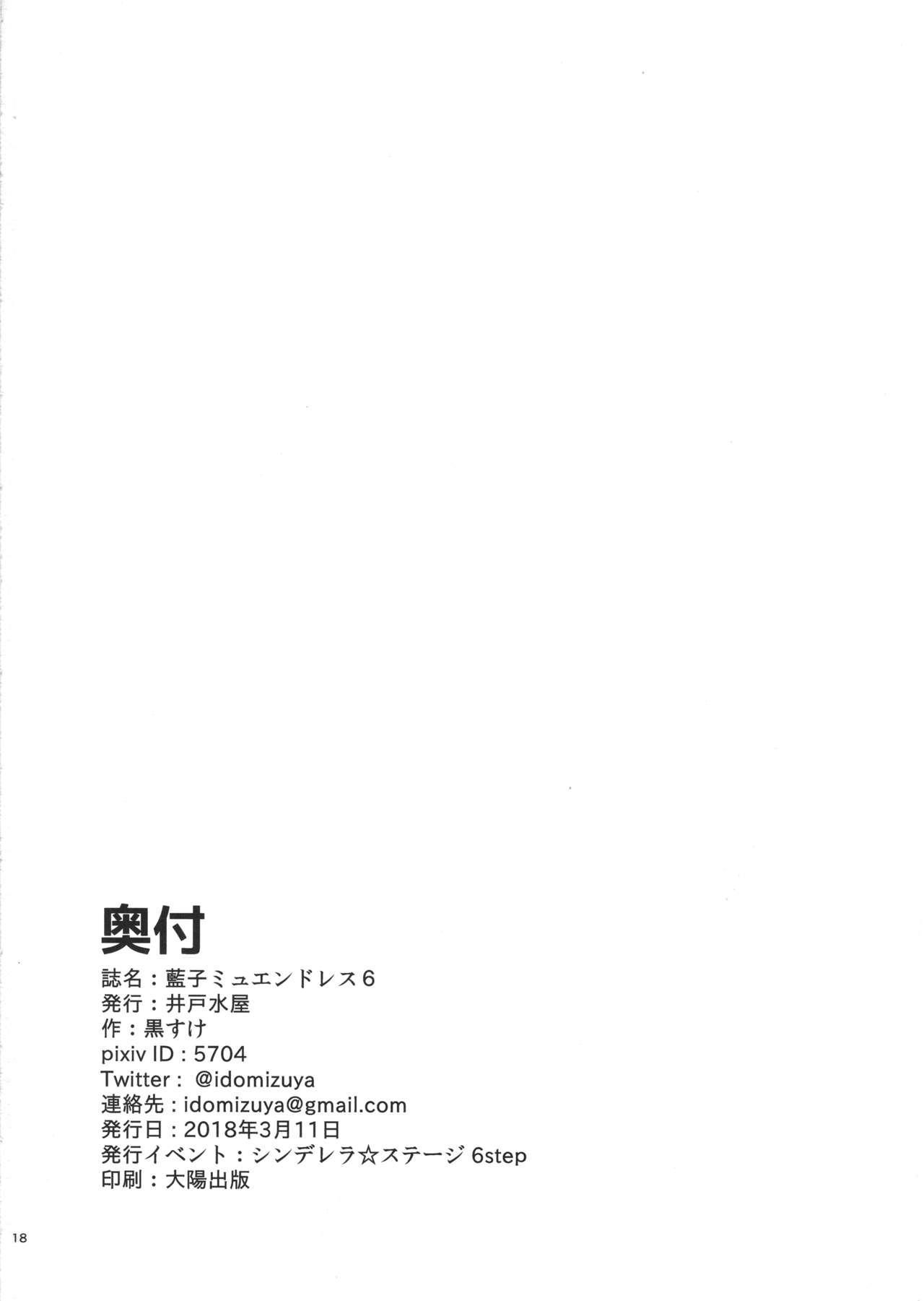 Aiko Myu Endless 6 17