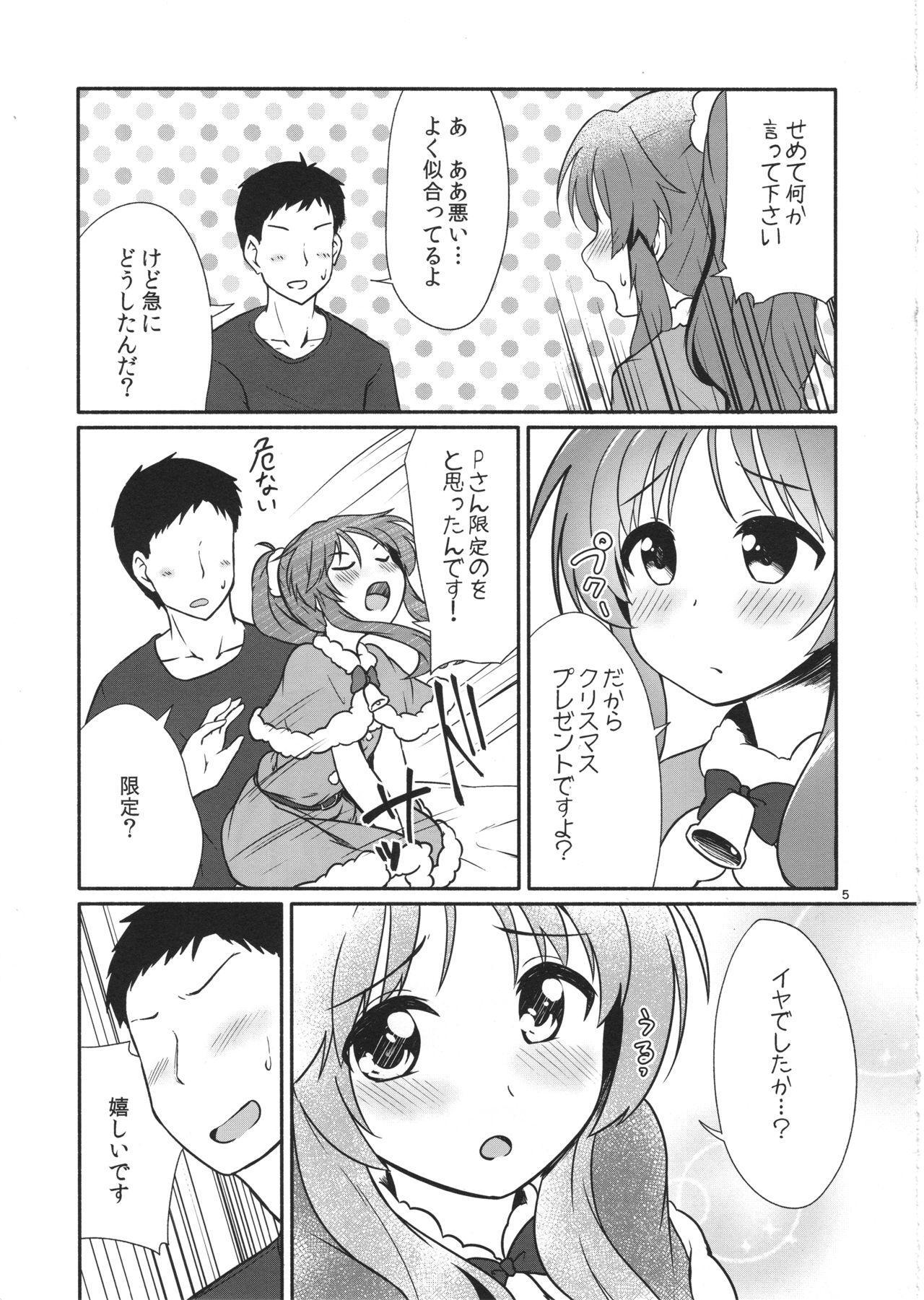 Aiko Myu Endless 6 4