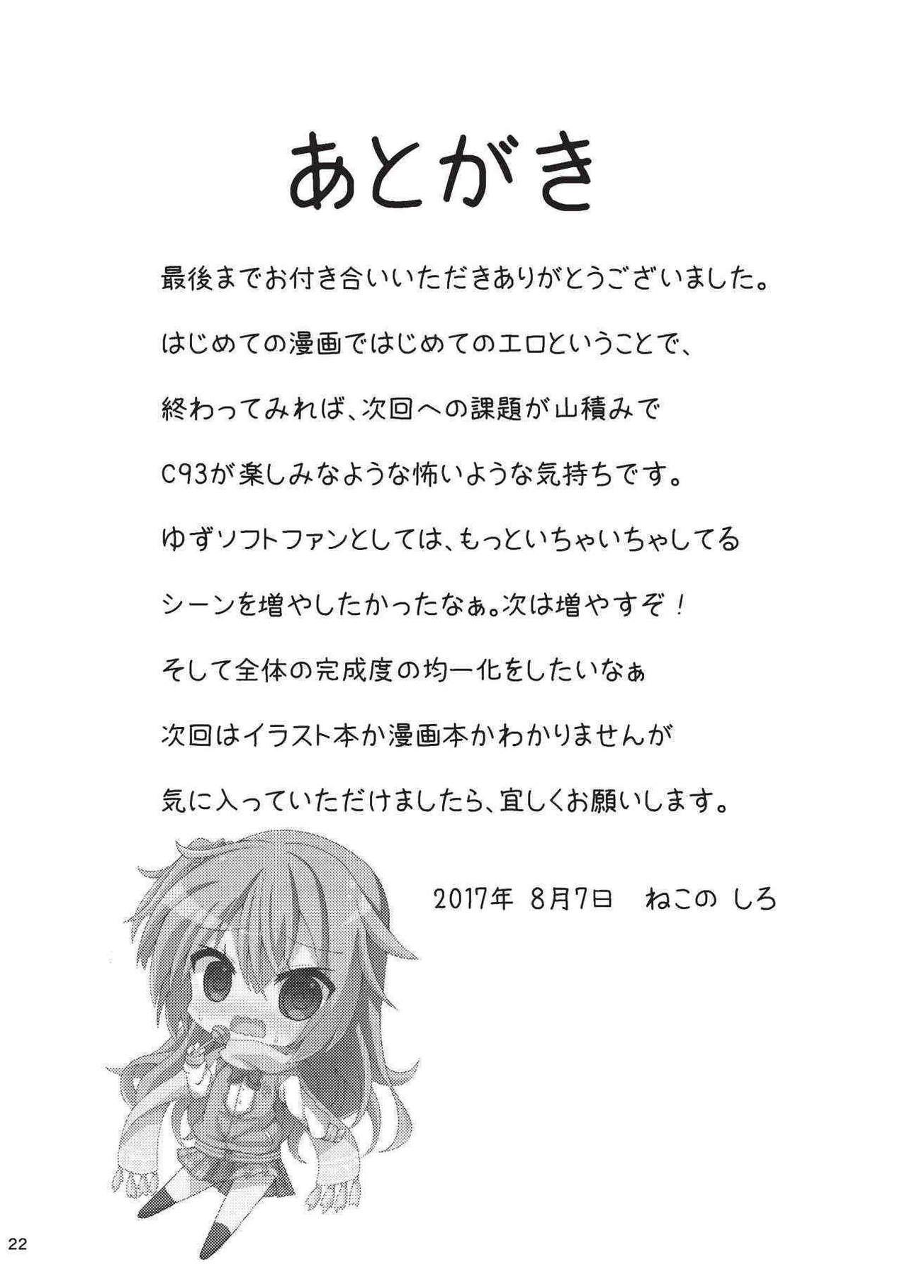 Asa kara Meguru to Maji Ero Senpai Suru Hon 20