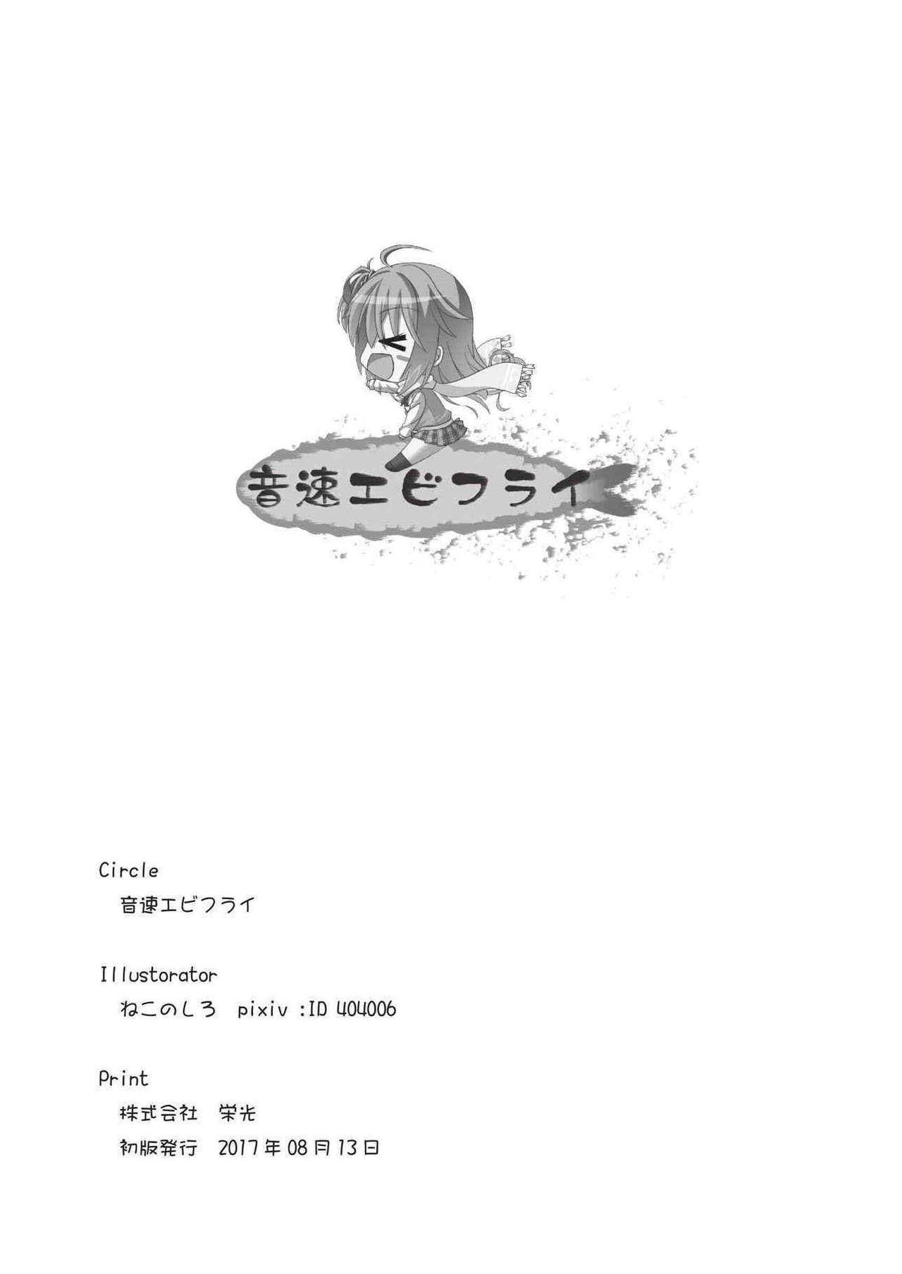 Asa kara Meguru to Maji Ero Senpai Suru Hon 24