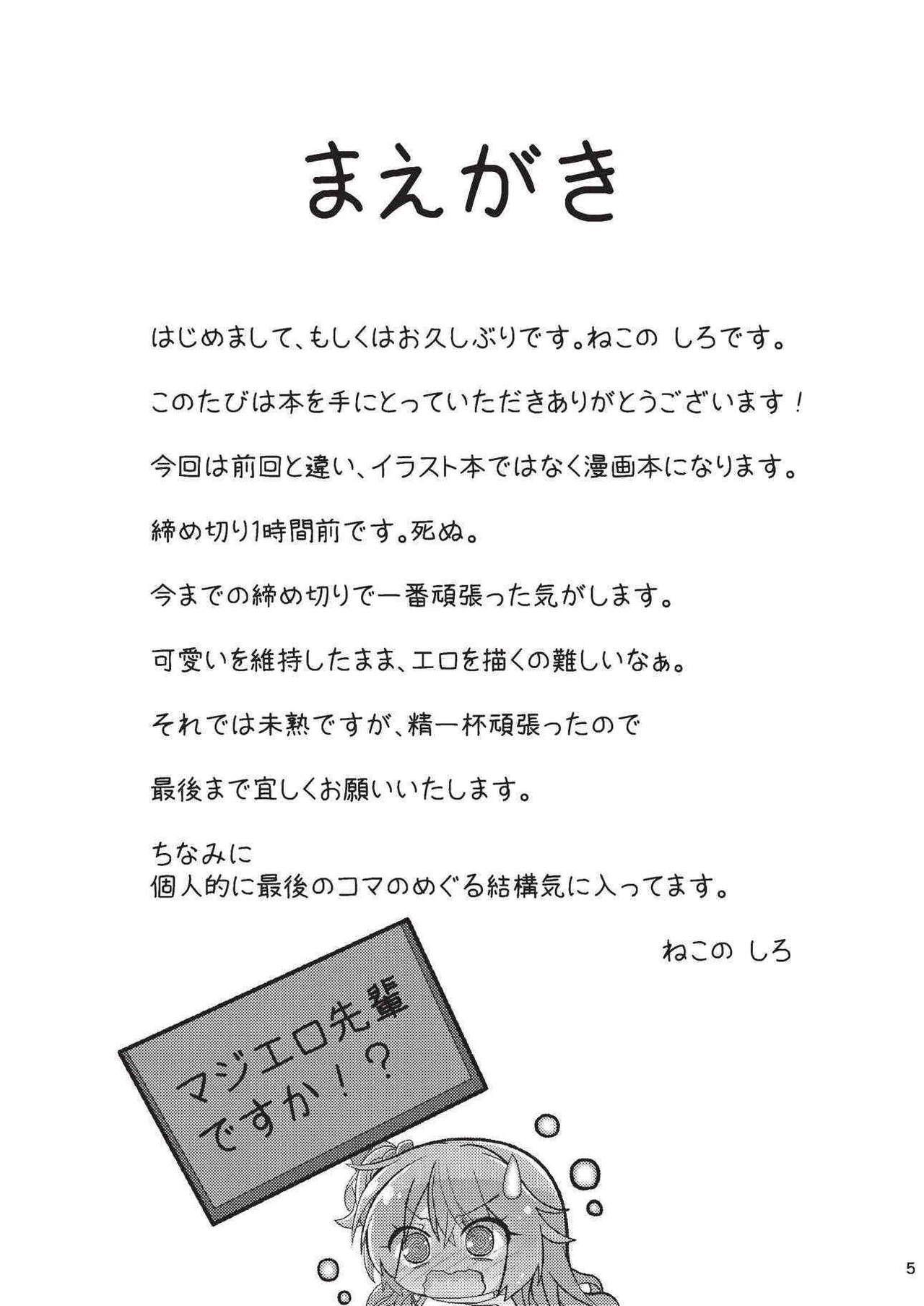 Asa kara Meguru to Maji Ero Senpai Suru Hon 3