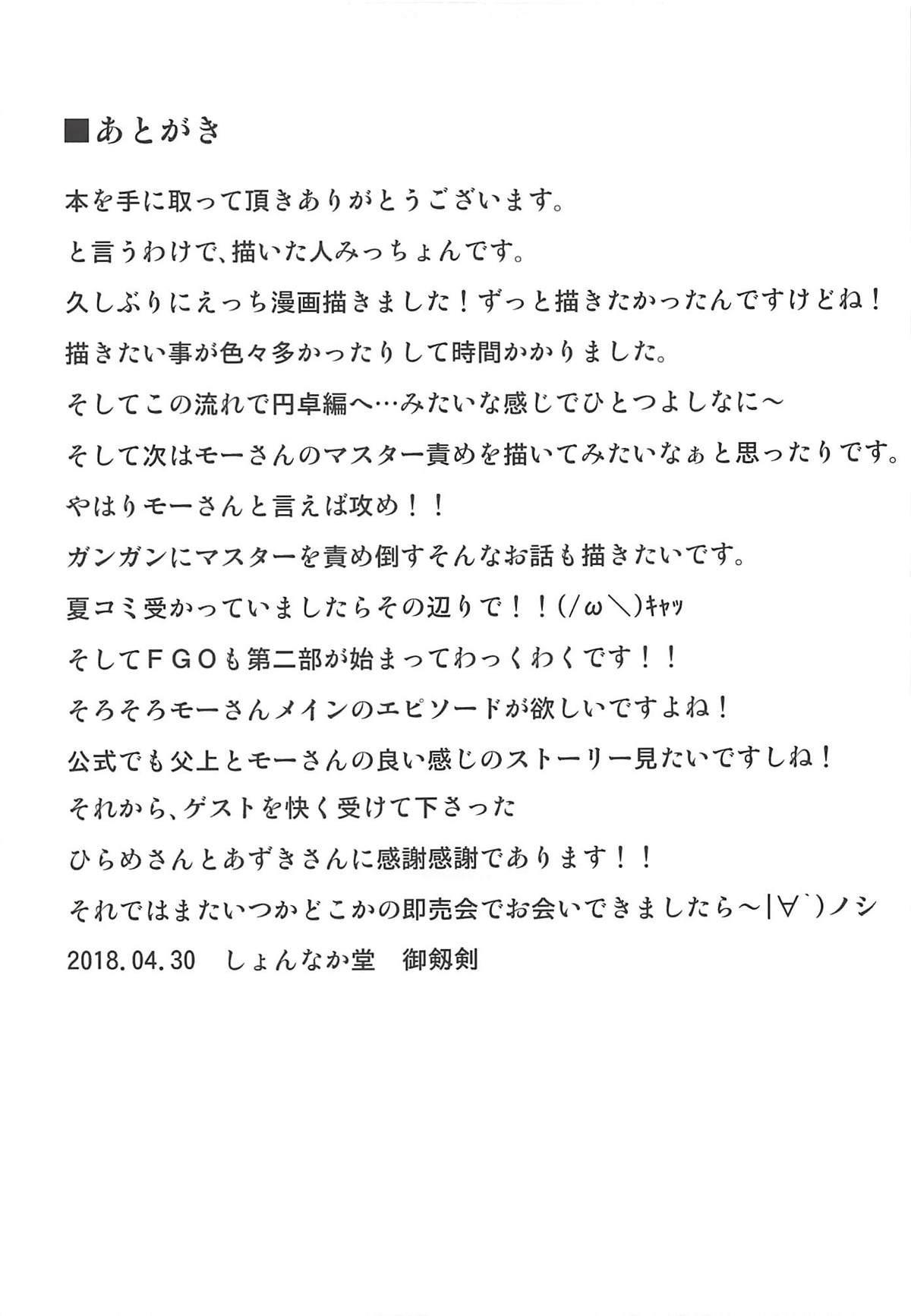 Daisuki Mor-san 23