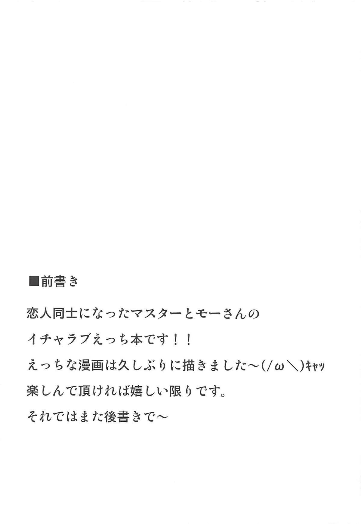 Daisuki Mor-san 2