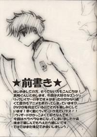 Dennou Tenshi 3