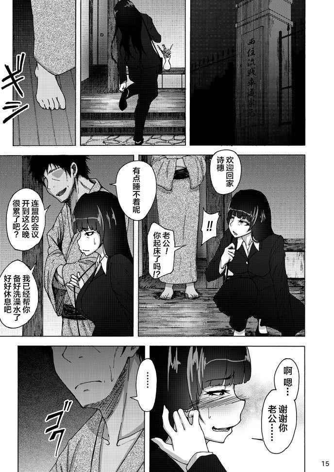 Nishizumi Shiho no Shirubeki ja Nakatta Koto chuu 14