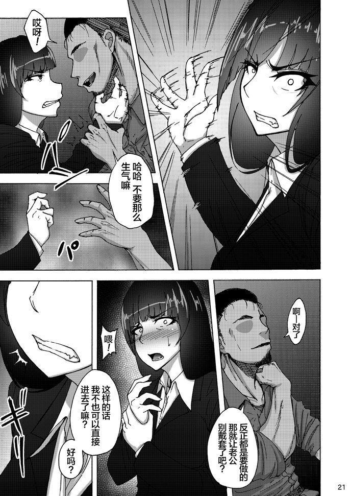 Nishizumi Shiho no Shirubeki ja Nakatta Koto chuu 20