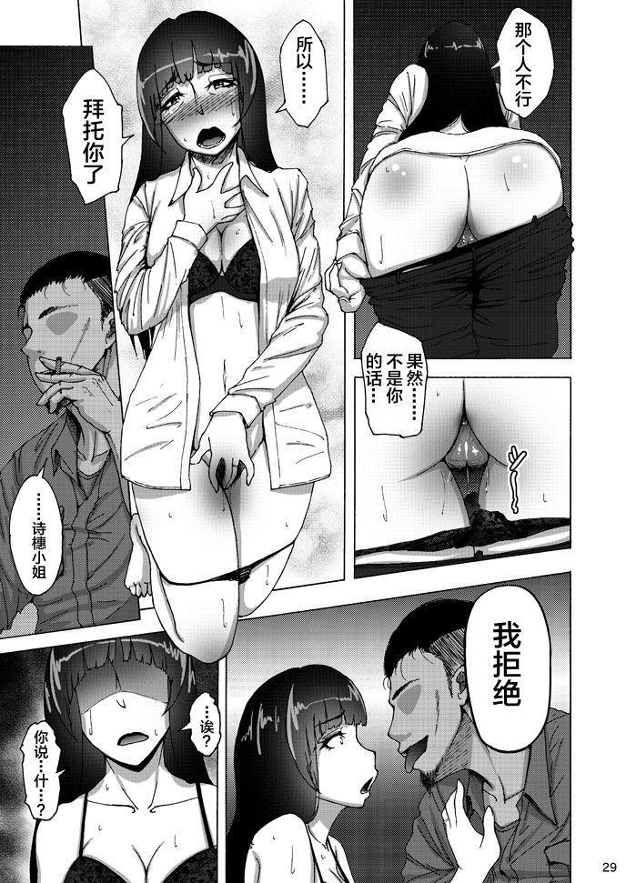 Nishizumi Shiho no Shirubeki ja Nakatta Koto chuu 28