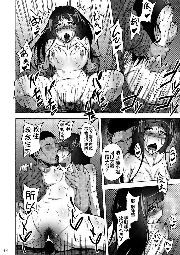 Nishizumi Shiho no Shirubeki ja Nakatta Koto chuu 33