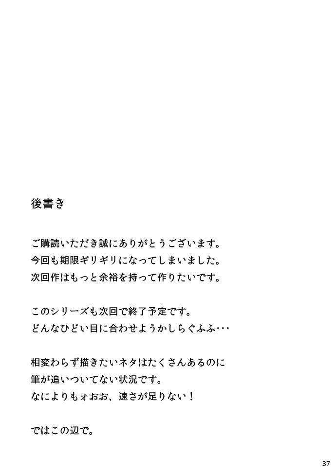 Nishizumi Shiho no Shirubeki ja Nakatta Koto chuu 36