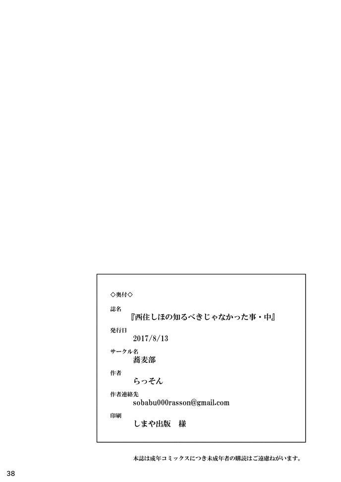 Nishizumi Shiho no Shirubeki ja Nakatta Koto chuu 37
