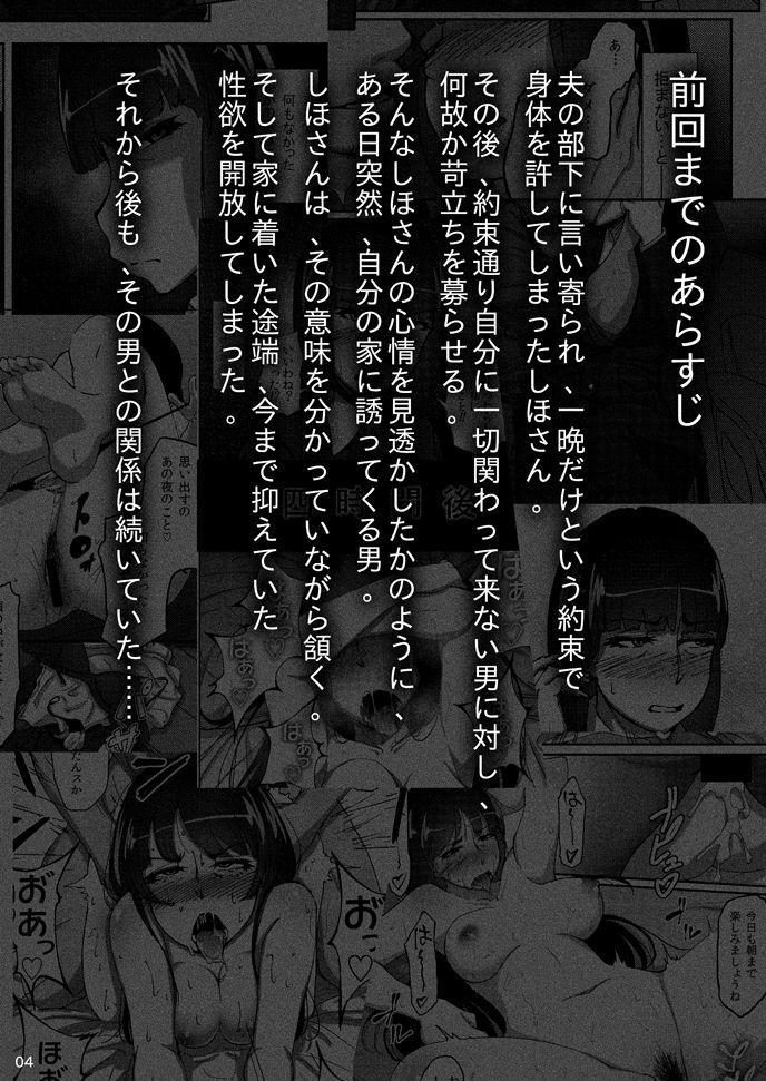 Nishizumi Shiho no Shirubeki ja Nakatta Koto chuu 3