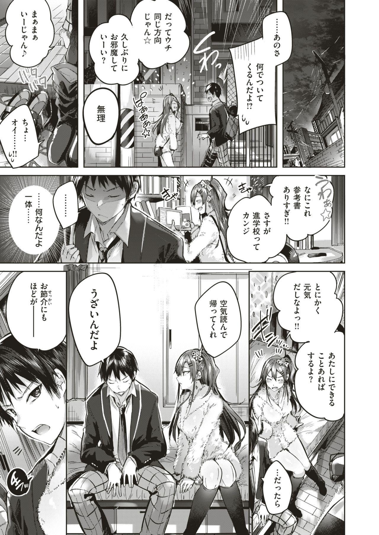 COMIC Kairakuten BEAST 2018-12 9