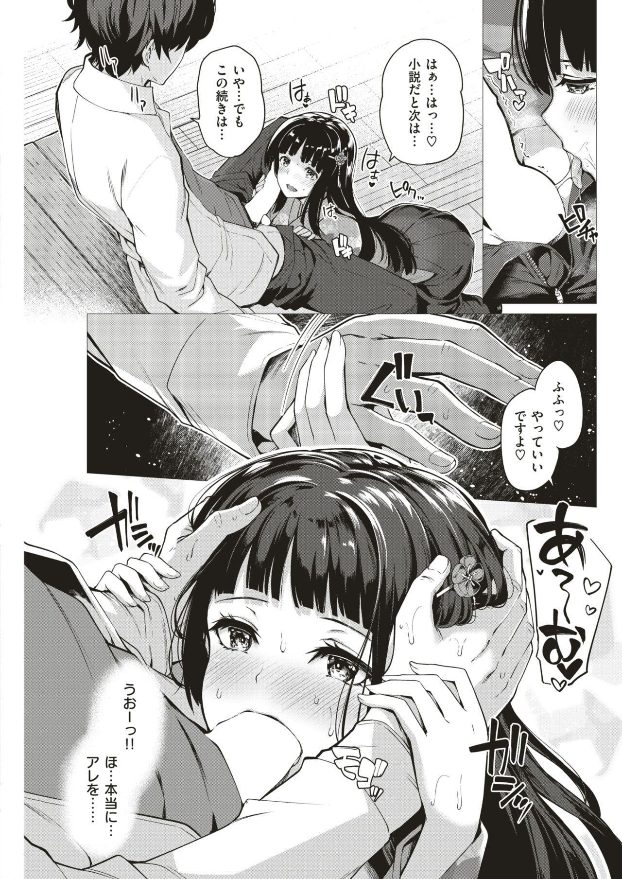 COMIC Kairakuten BEAST 2018-12 119