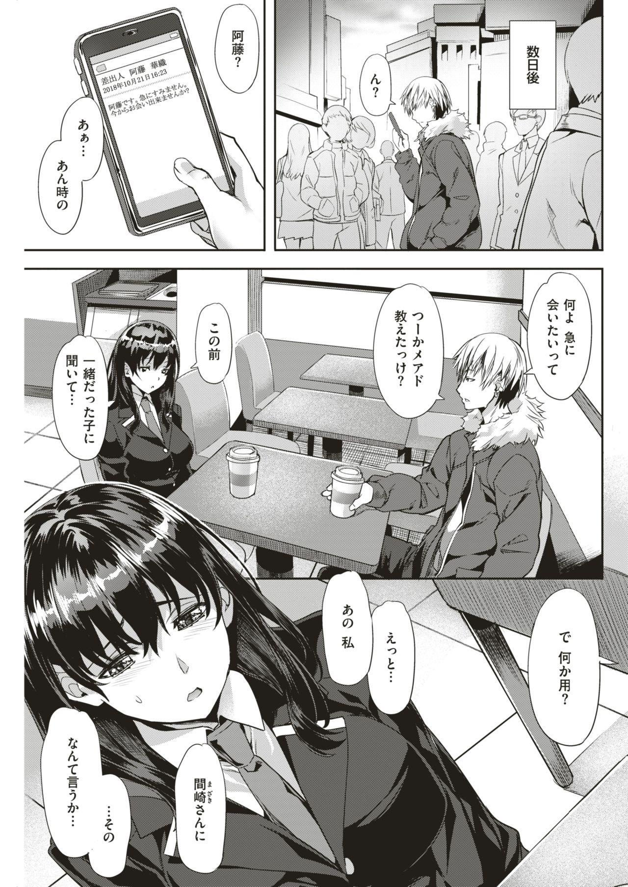 COMIC Kairakuten BEAST 2018-12 137