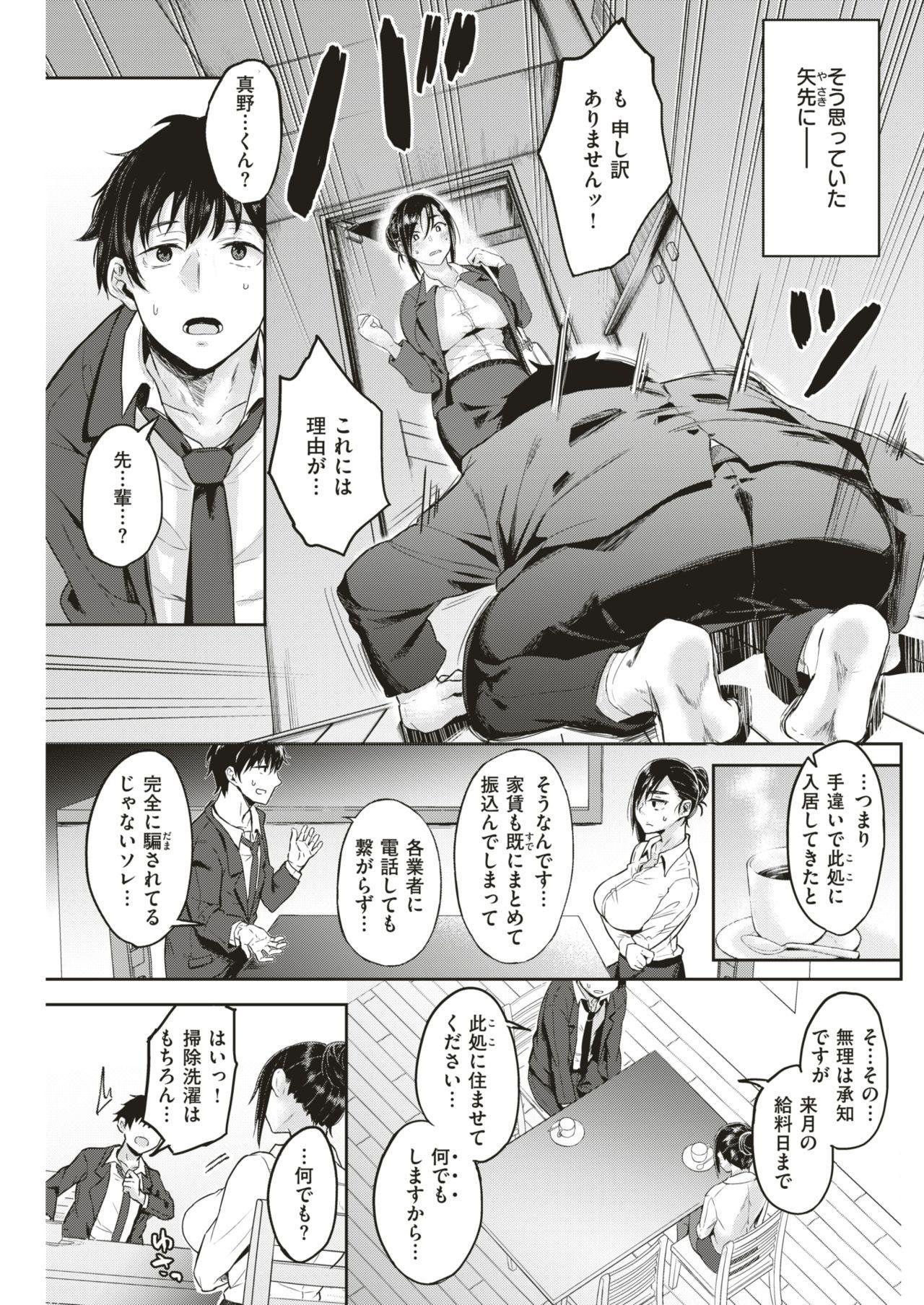 COMIC Kairakuten BEAST 2018-12 153