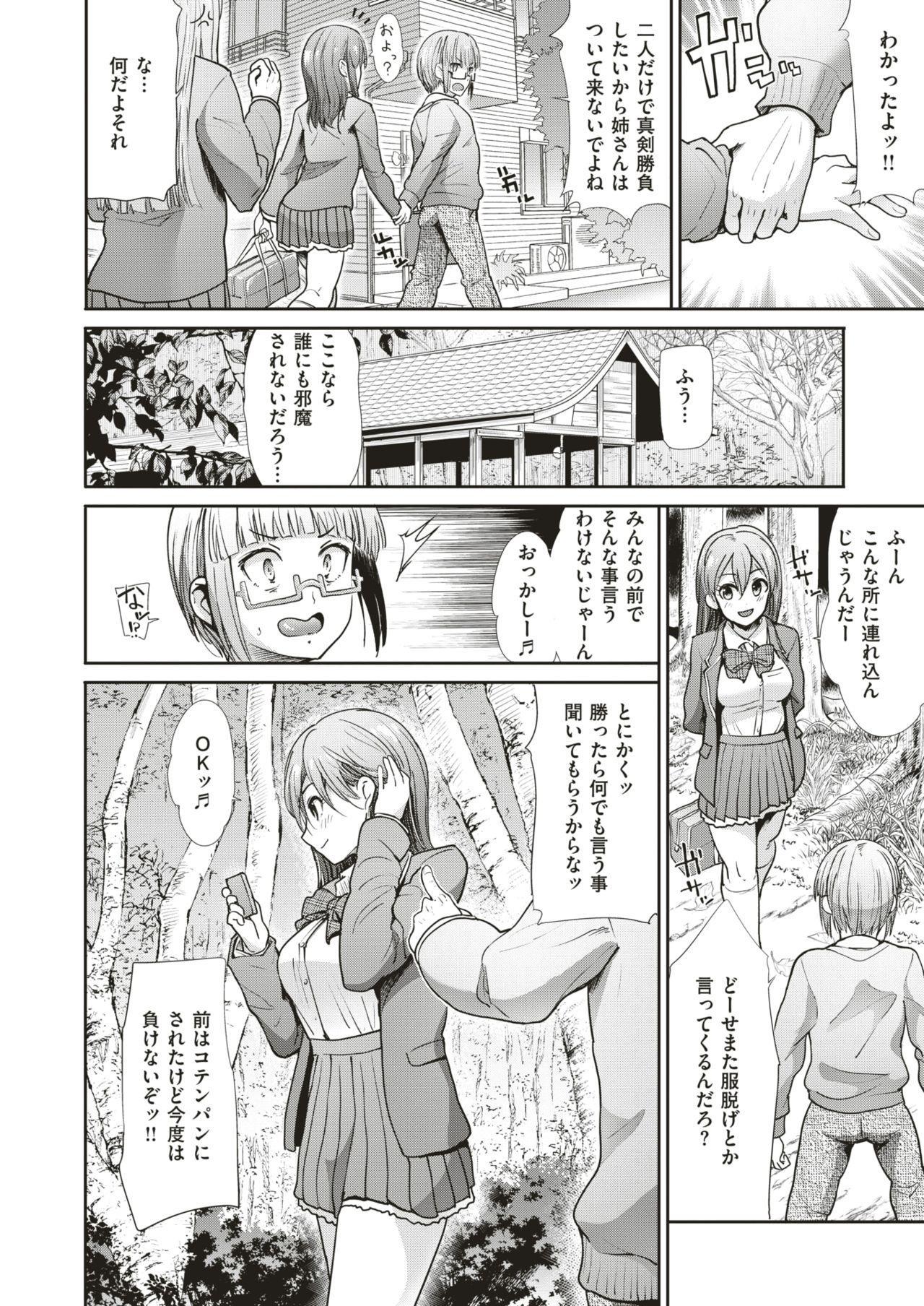 COMIC Kairakuten BEAST 2018-12 224