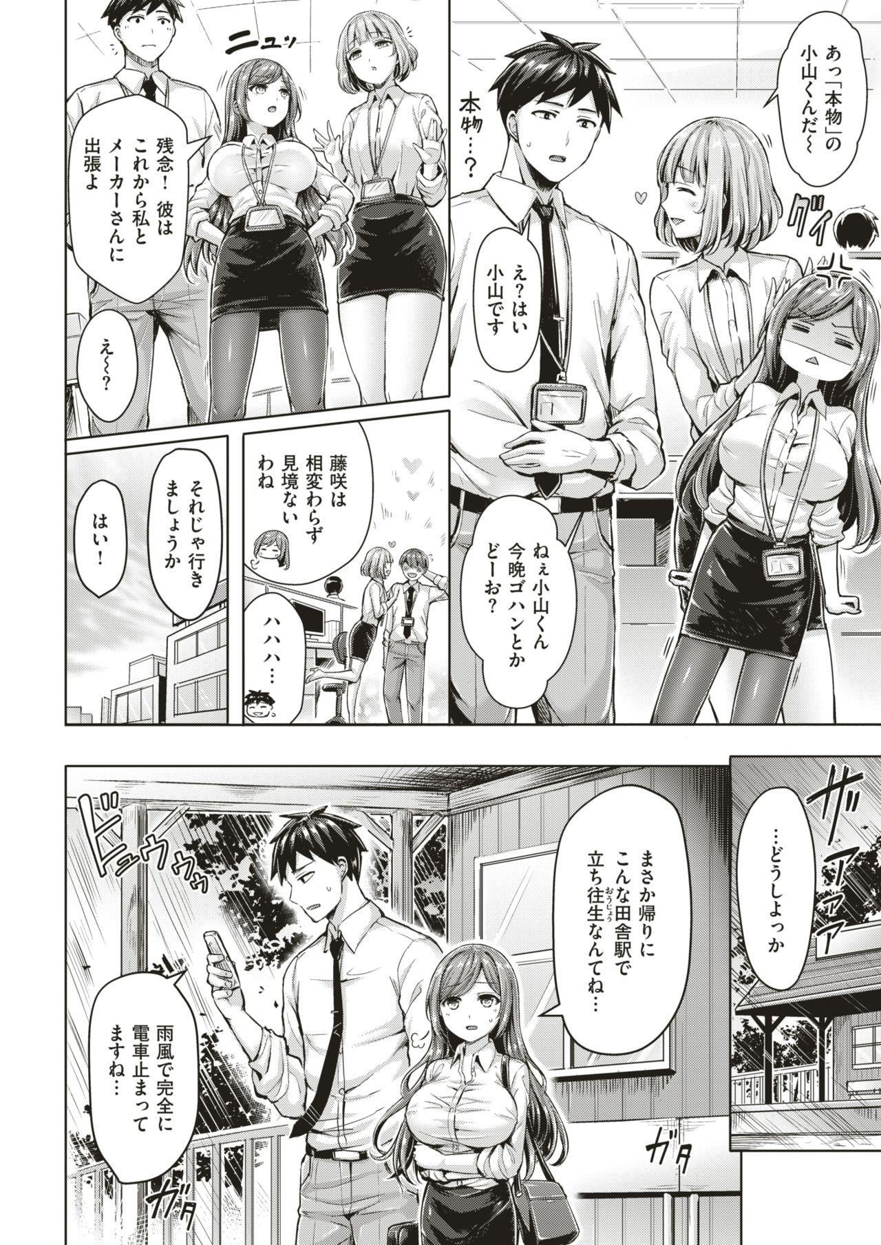 COMIC Kairakuten BEAST 2018-12 24