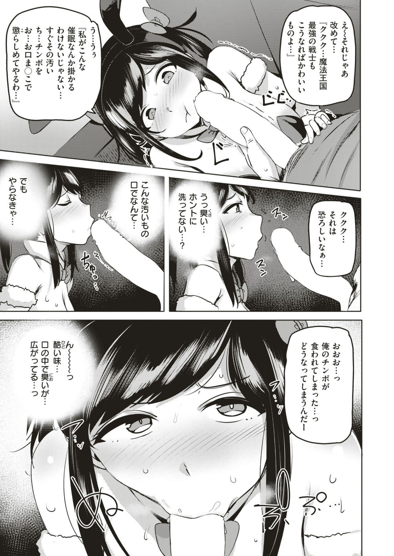 COMIC Kairakuten BEAST 2018-12 257