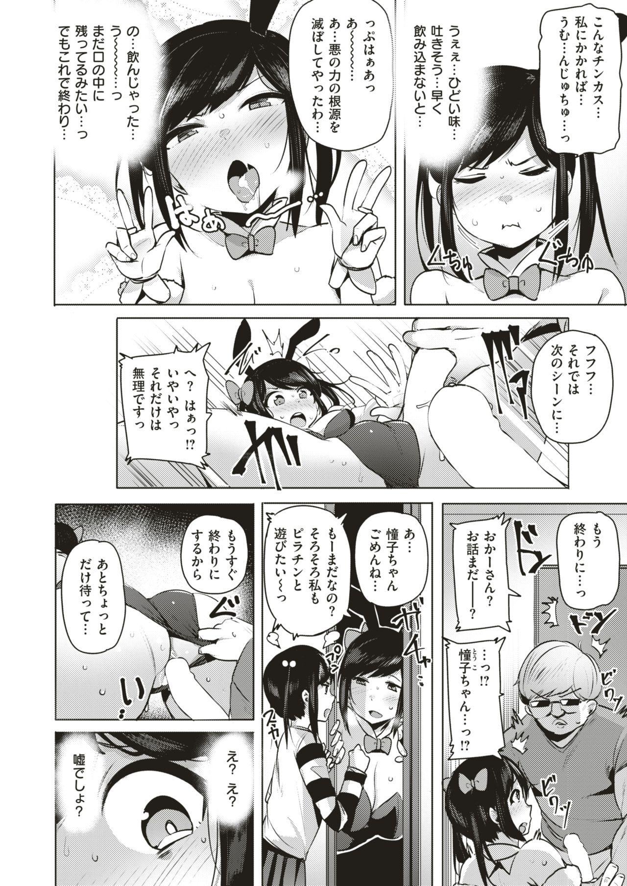 COMIC Kairakuten BEAST 2018-12 260