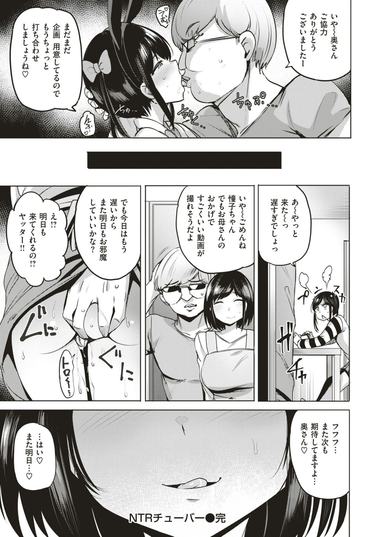 COMIC Kairakuten BEAST 2018-12 266