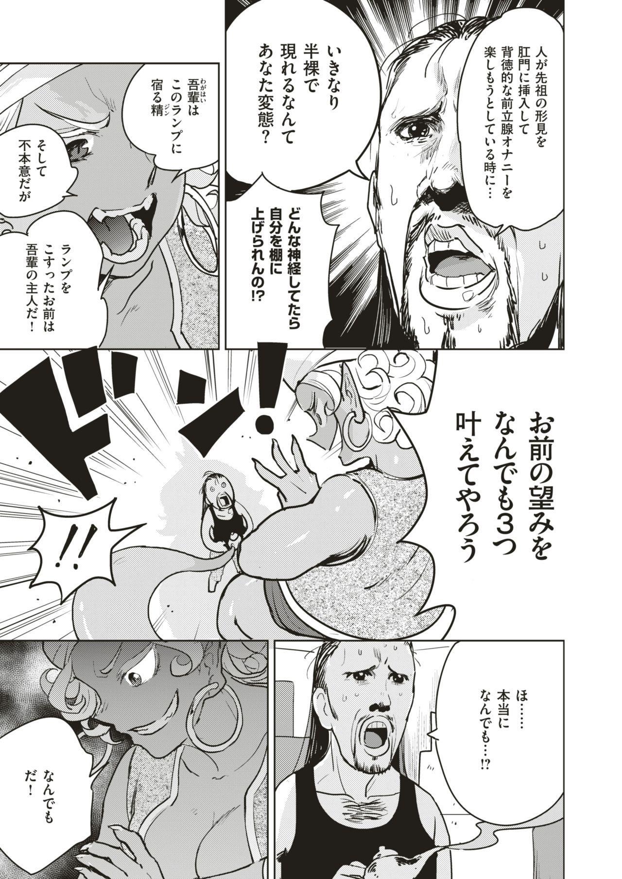 COMIC Kairakuten BEAST 2018-12 293