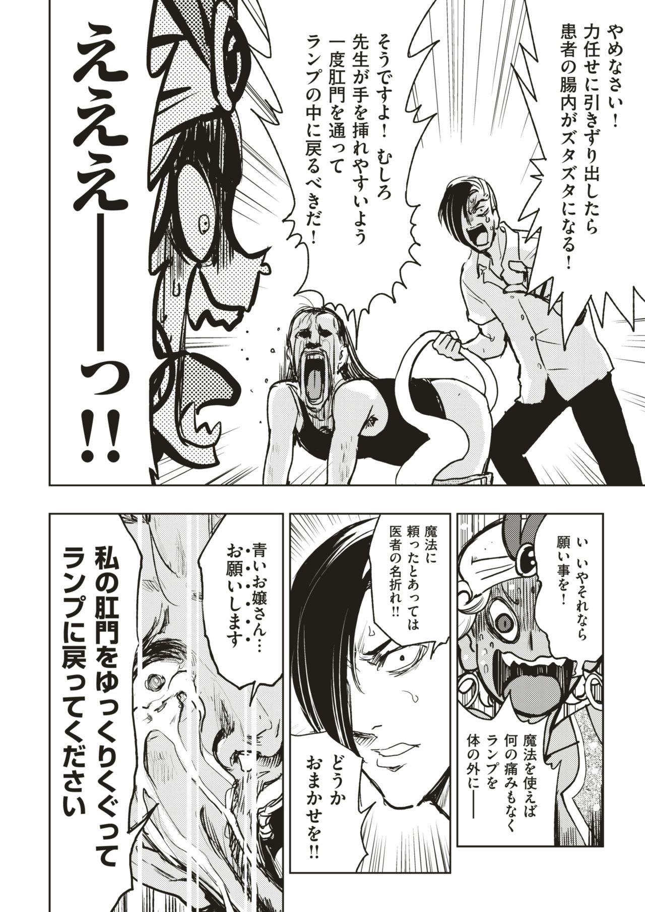 COMIC Kairakuten BEAST 2018-12 298