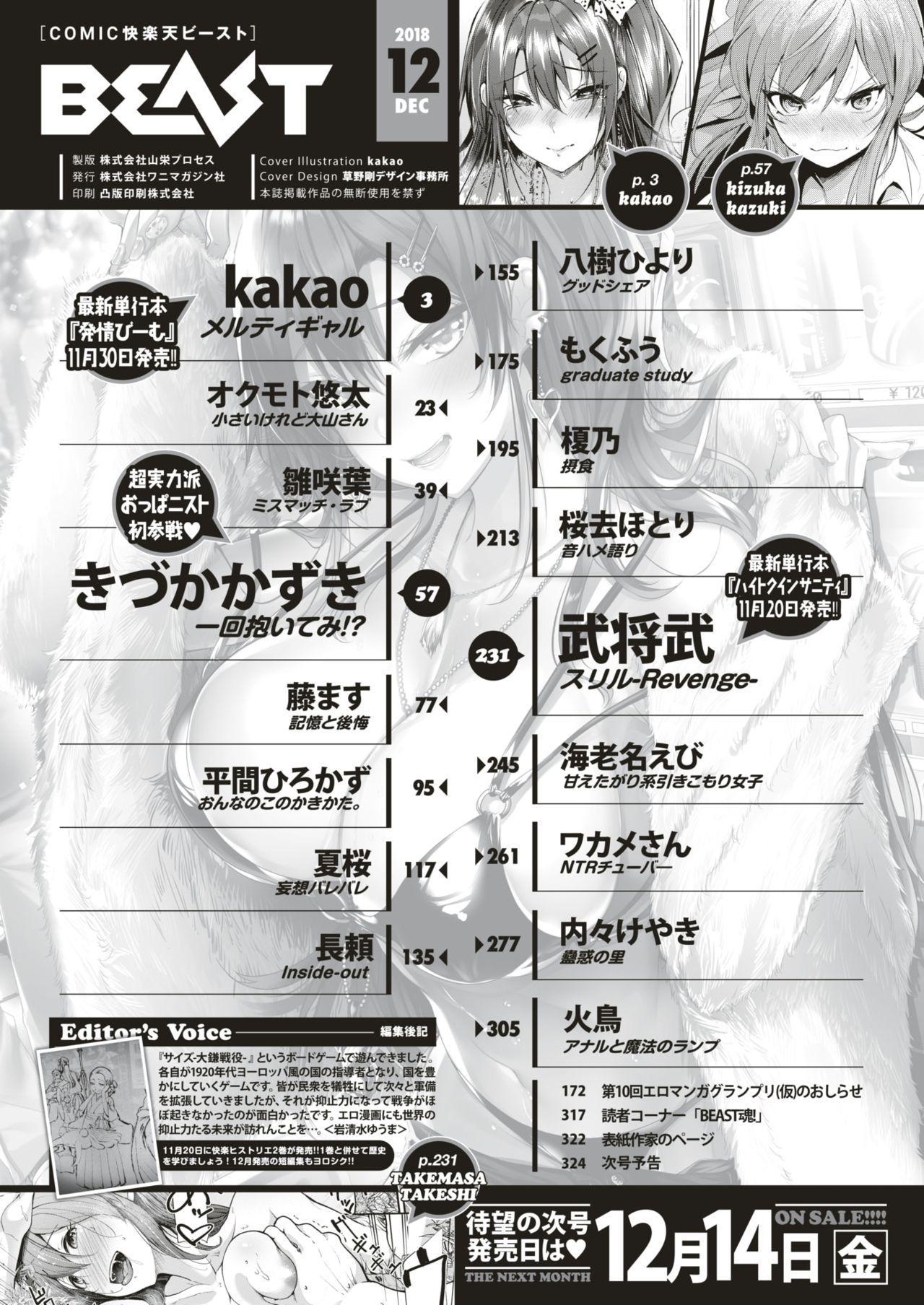 COMIC Kairakuten BEAST 2018-12 2