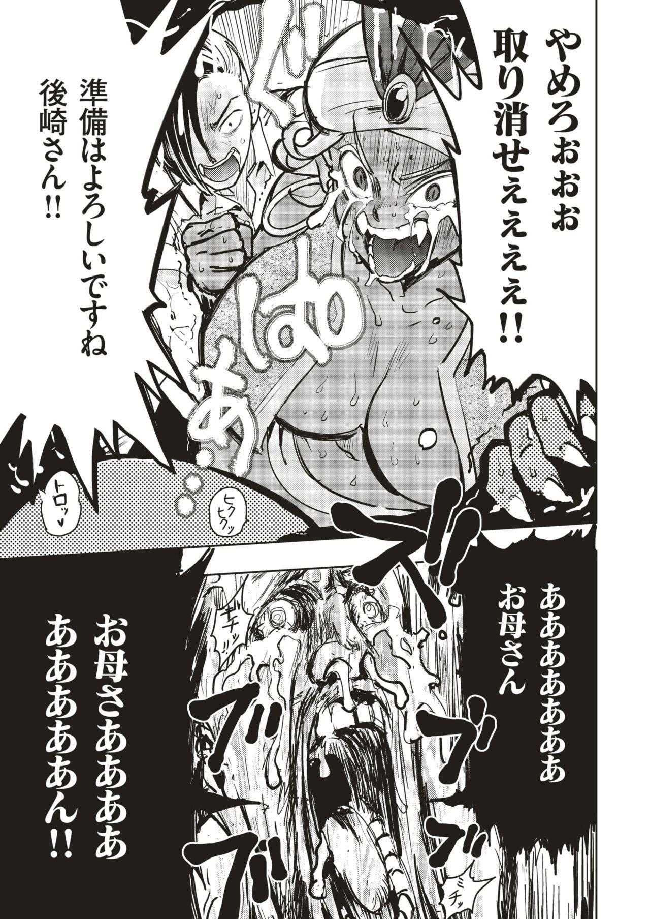 COMIC Kairakuten BEAST 2018-12 299