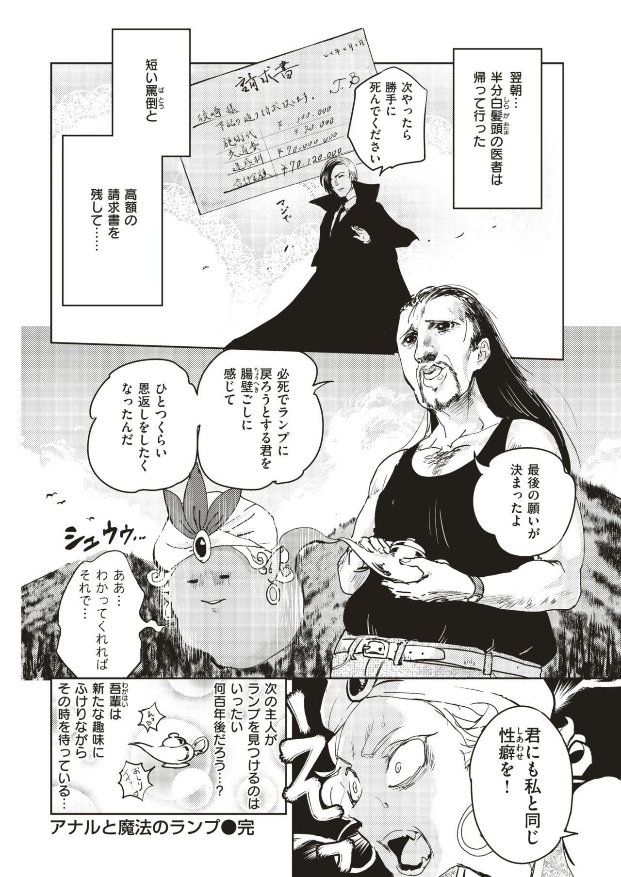 COMIC Kairakuten BEAST 2018-12 300