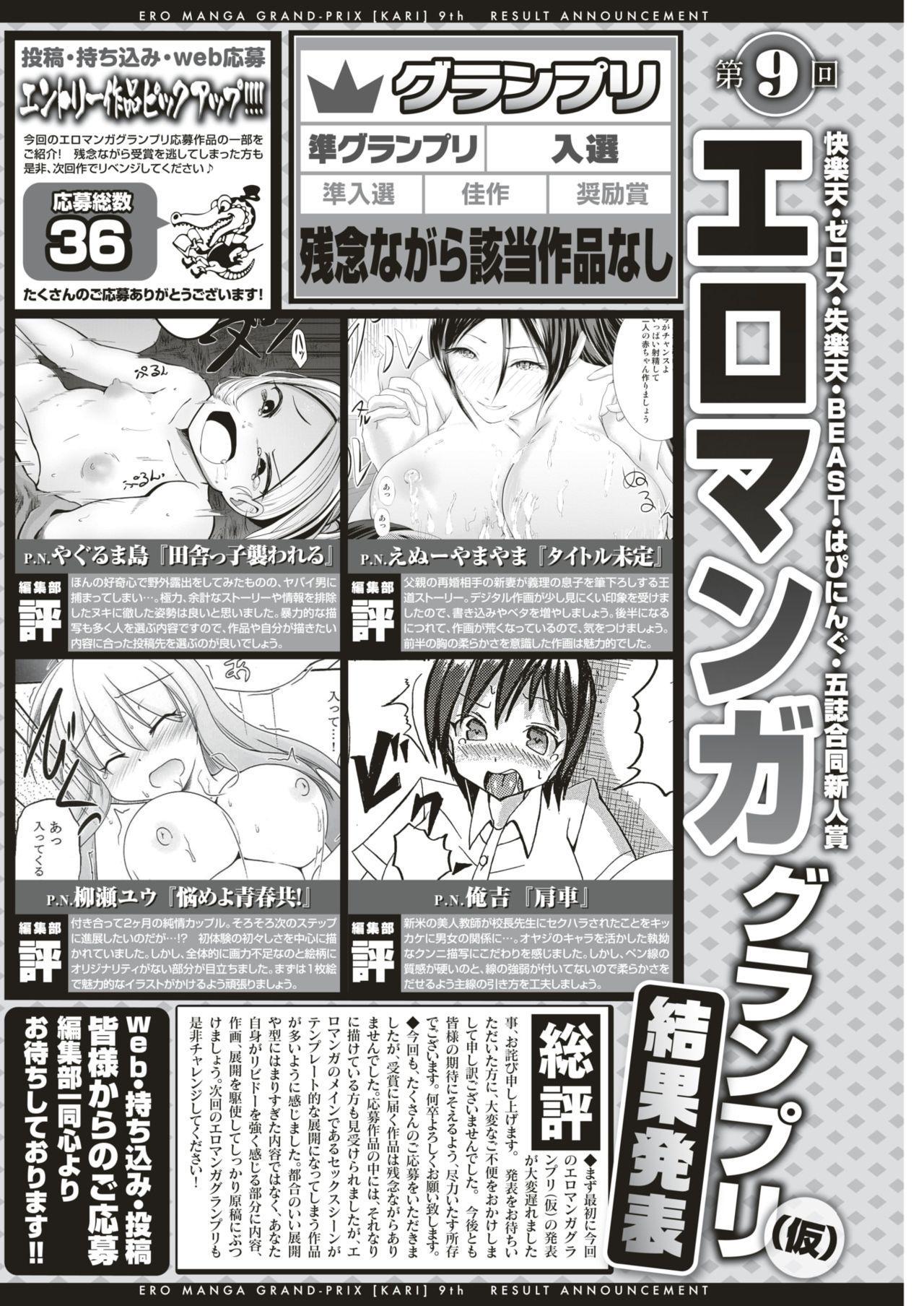 COMIC Kairakuten BEAST 2018-12 302