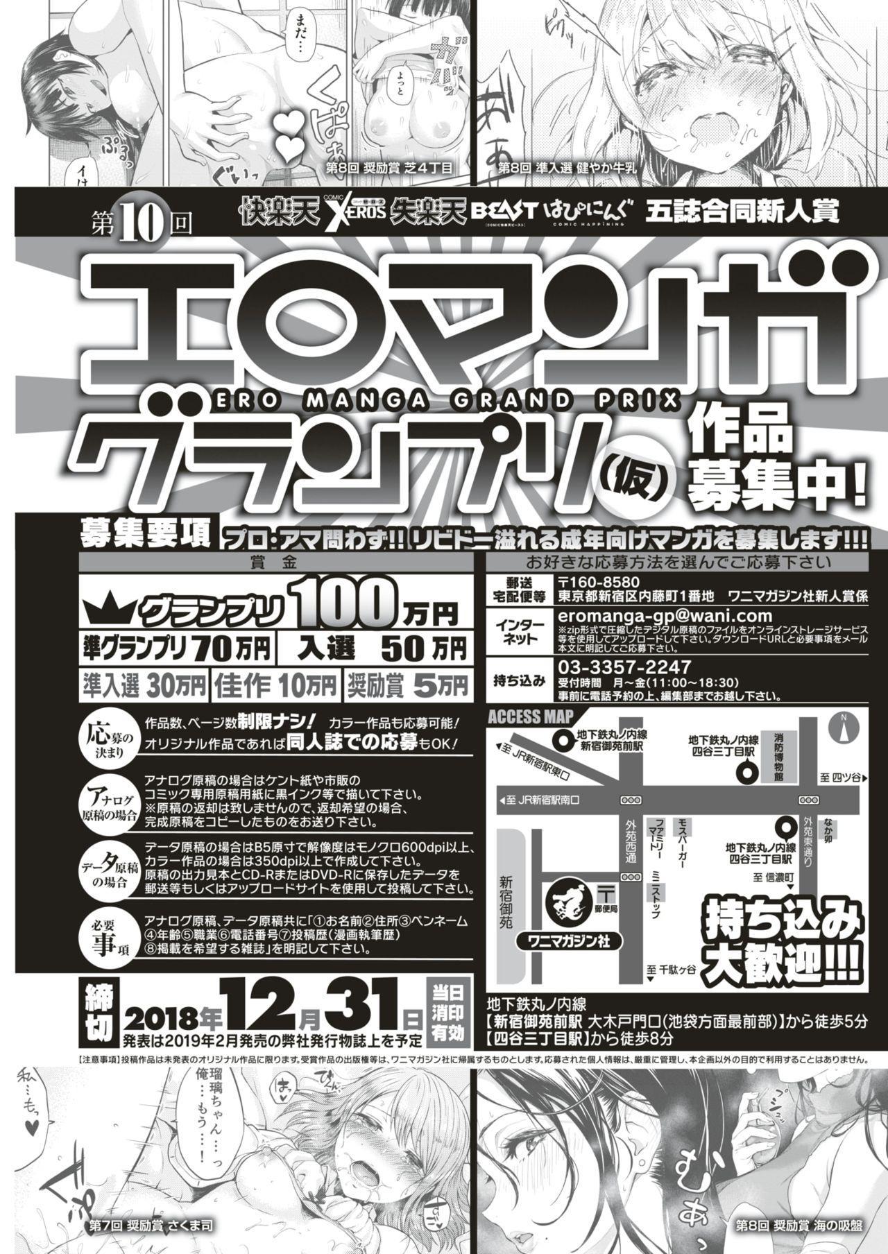 COMIC Kairakuten BEAST 2018-12 303