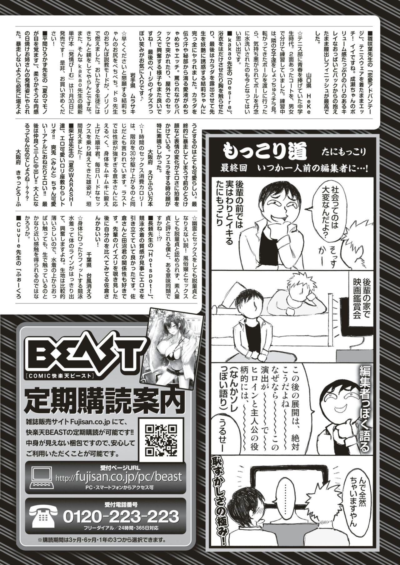 COMIC Kairakuten BEAST 2018-12 305