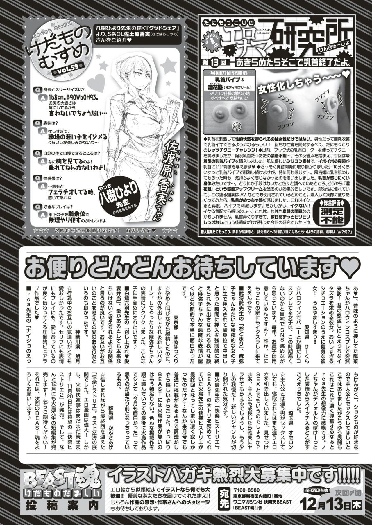 COMIC Kairakuten BEAST 2018-12 306