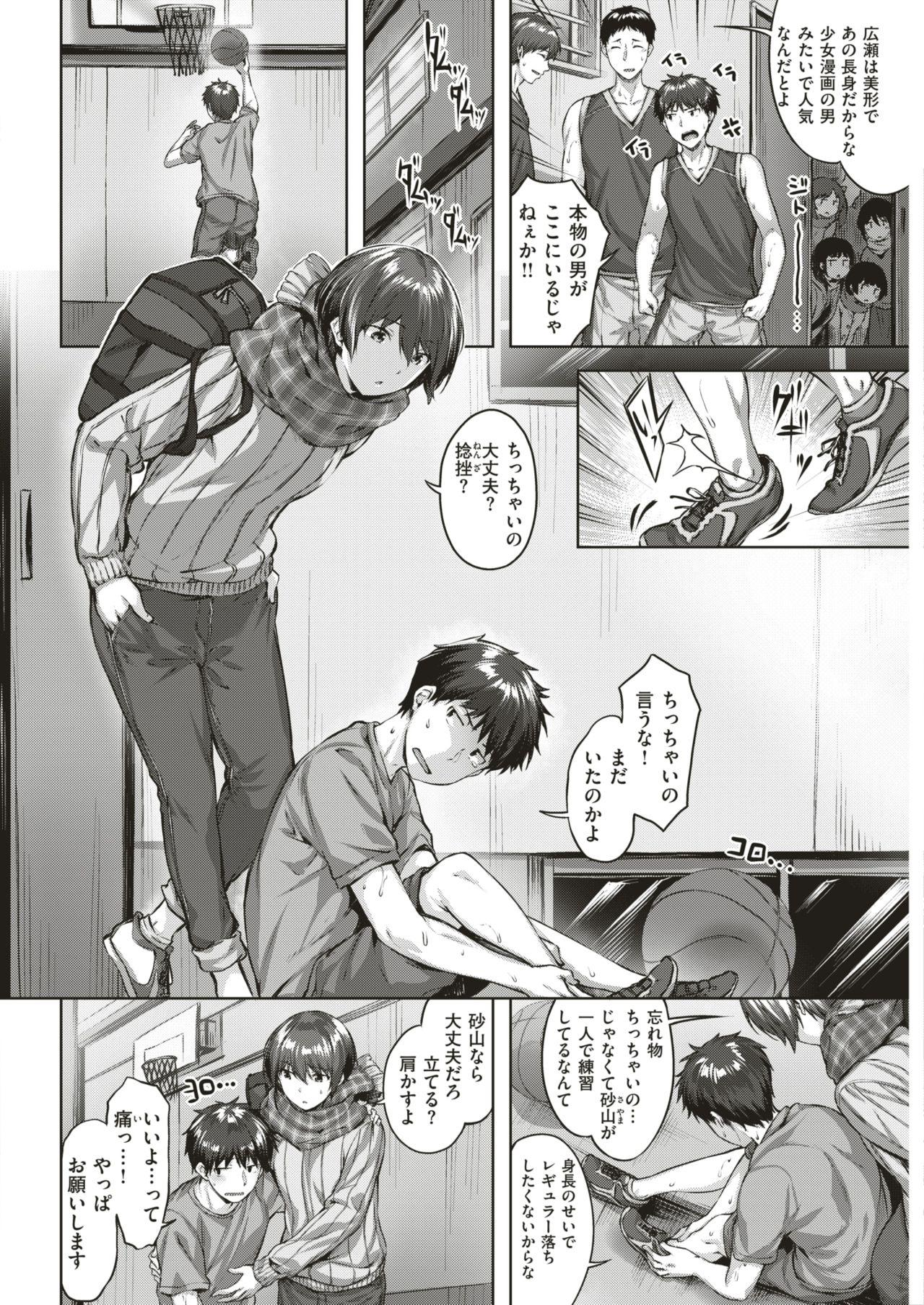 COMIC Kairakuten BEAST 2018-12 40