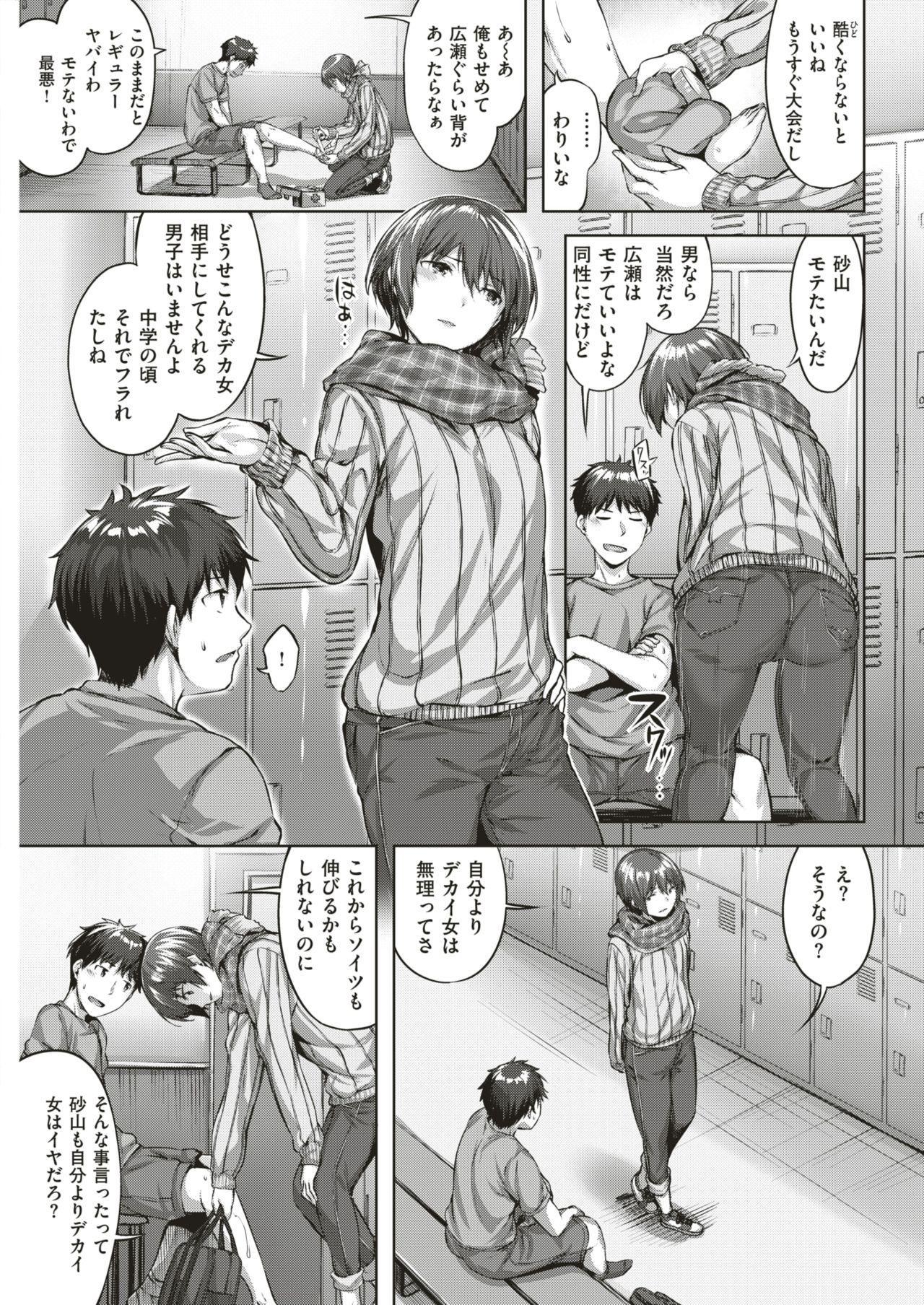 COMIC Kairakuten BEAST 2018-12 41