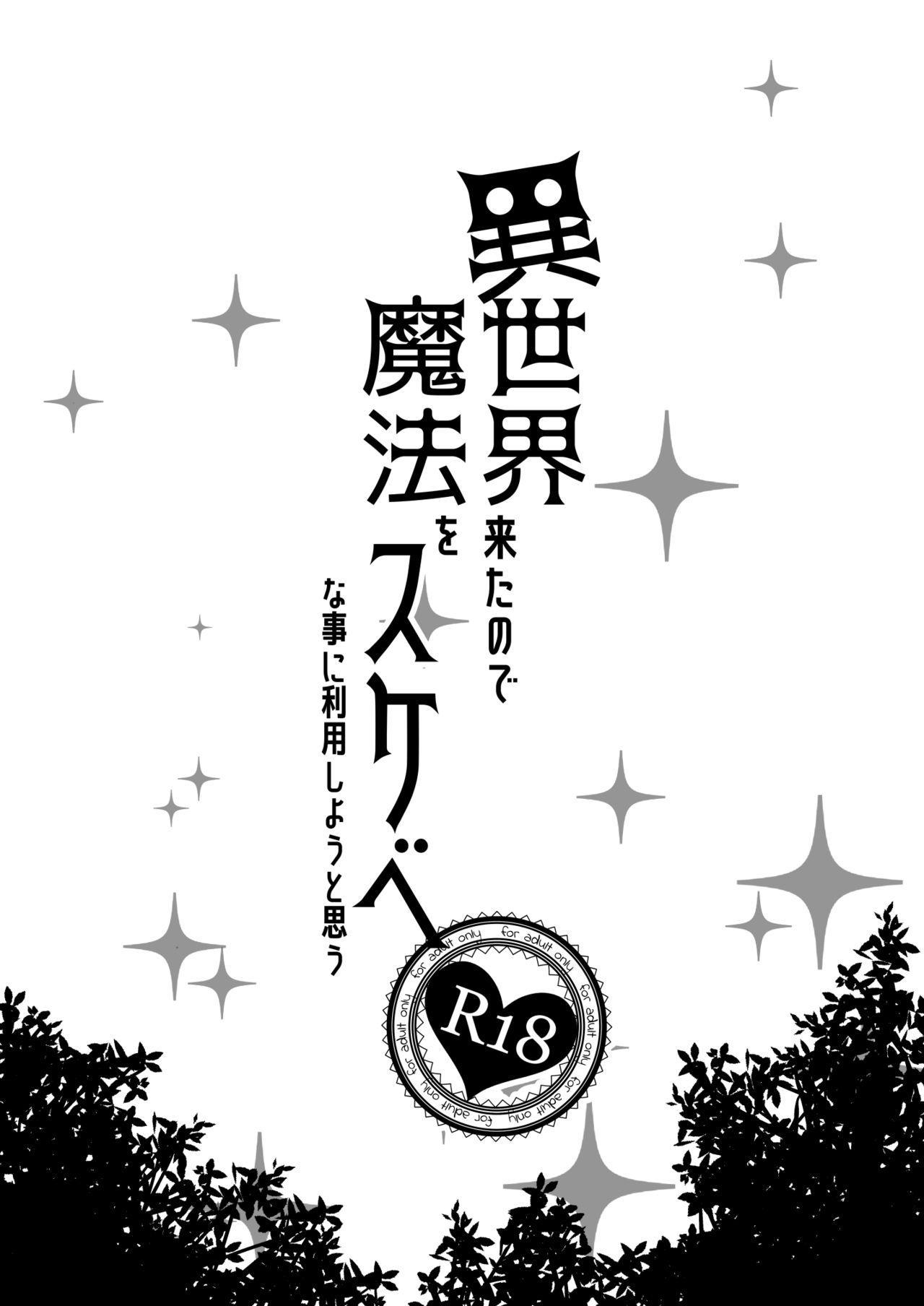 Isekai Kita no de Mahou o Sukebe na Koto ni Riyou Shiyou to Omou 1