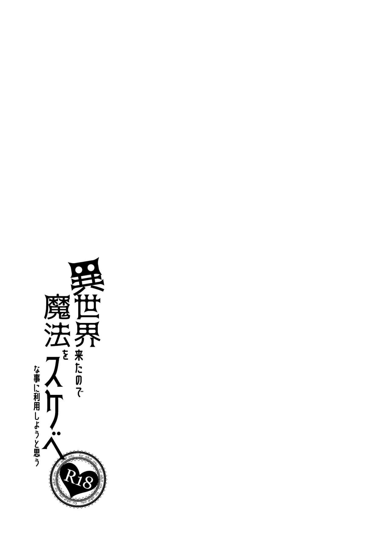 Isekai Kita no de Mahou o Sukebe na Koto ni Riyou Shiyou to Omou 23