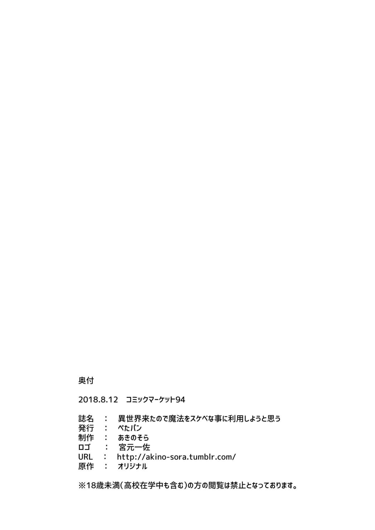 Isekai Kita no de Mahou o Sukebe na Koto ni Riyou Shiyou to Omou 24