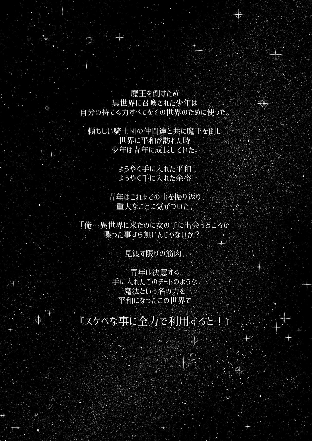 Isekai Kita no de Mahou o Sukebe na Koto ni Riyou Shiyou to Omou 2