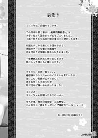 Jirashi - Shasei Yuugi Emaki 4