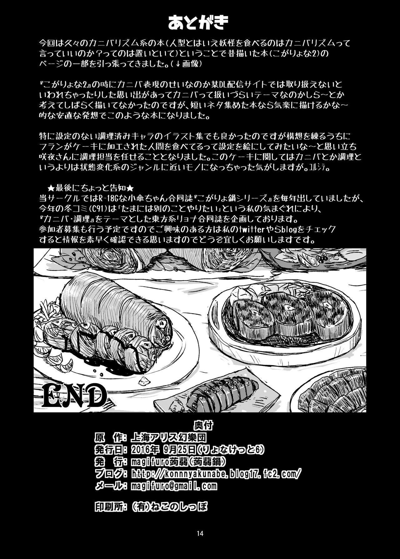 R-18G na Gensoukyou Oryouri Nisshi | Gensokyo Culinary Log 12