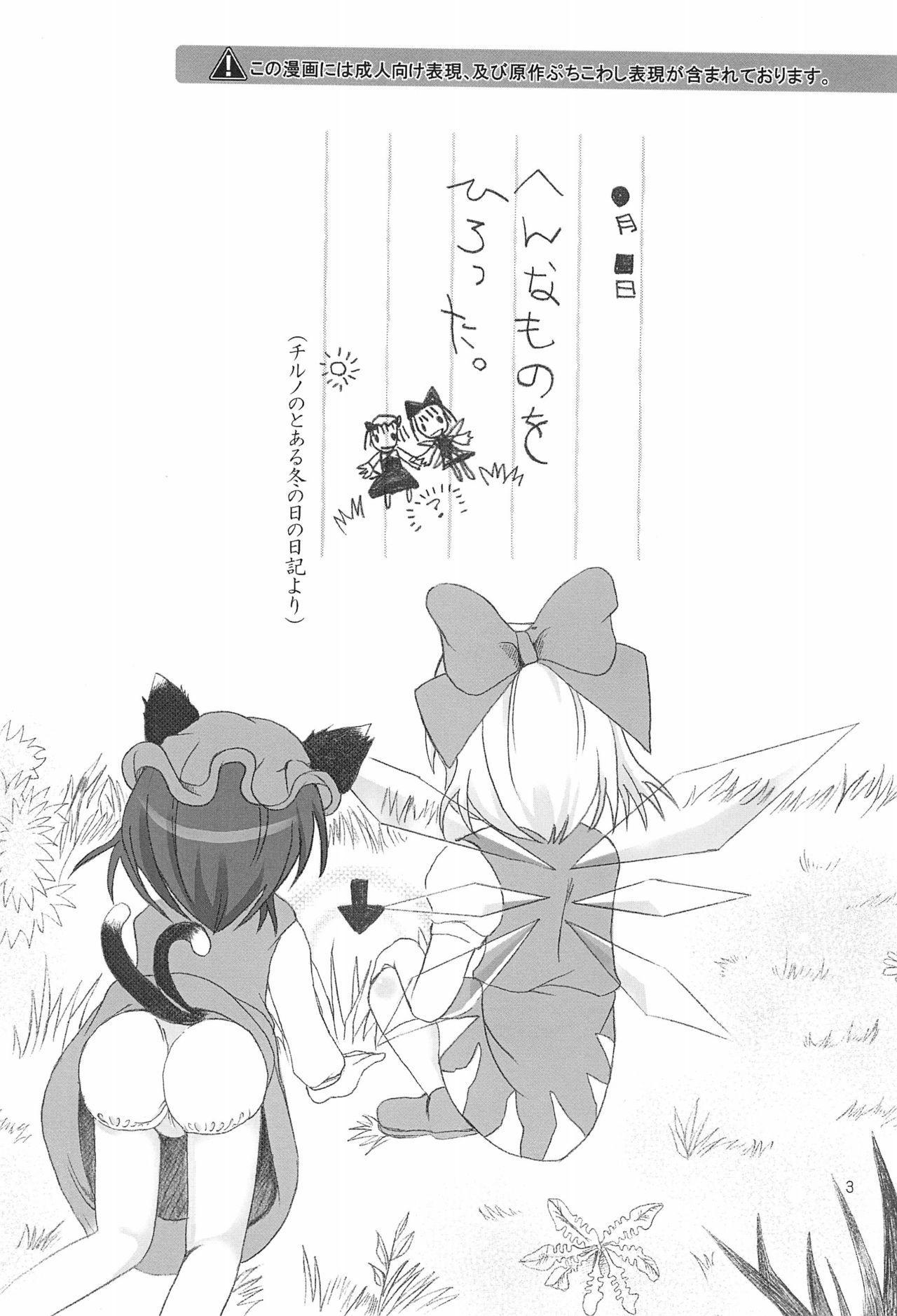 Aishiteru For You 2 2